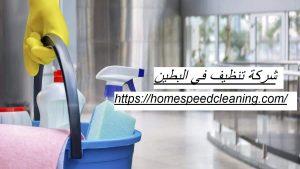 شركة تنظيف في البطين