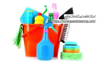شركة تنظيف في الشامخة ابوظبي