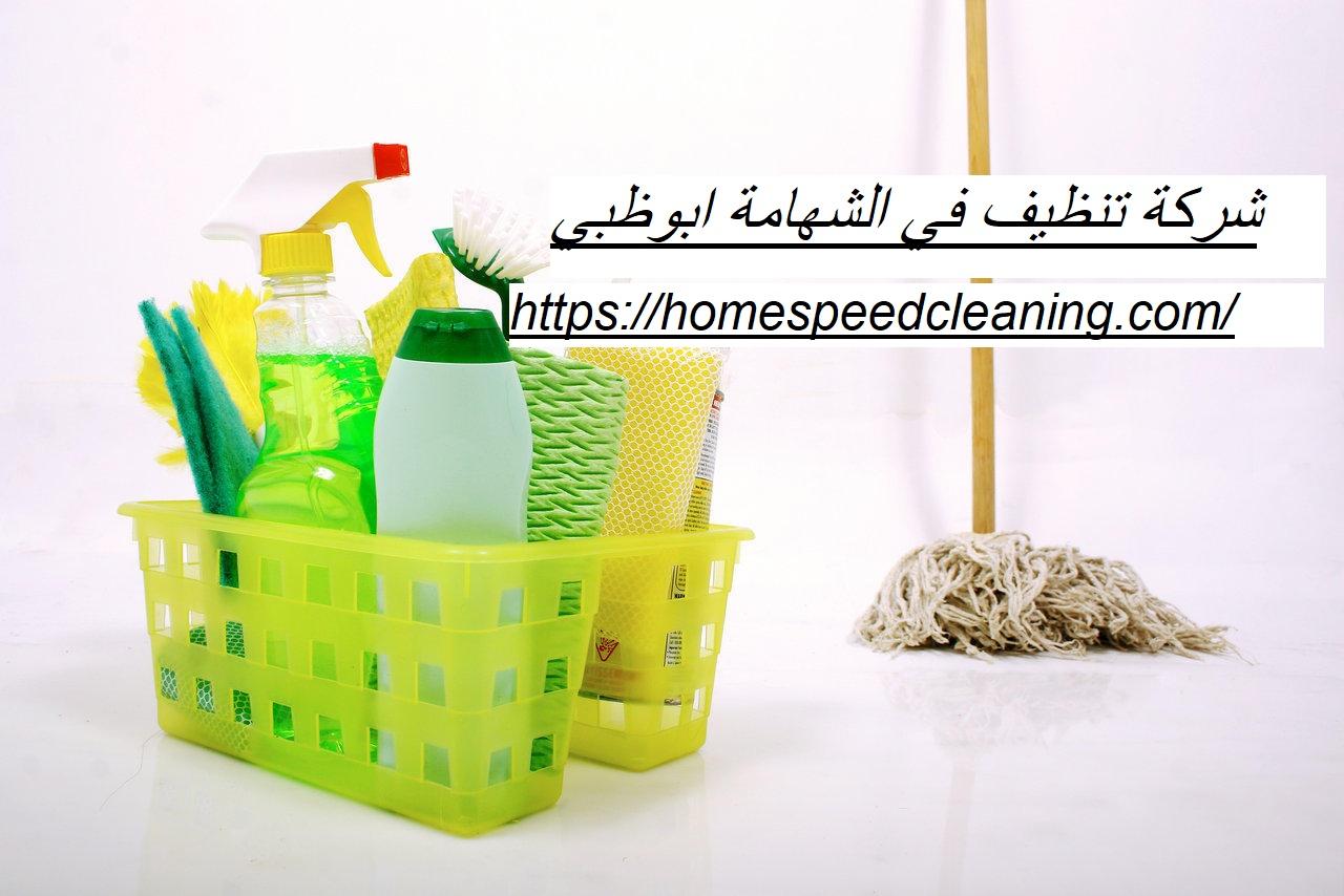 شركة تنظيف في الشهامة ابوظبي
