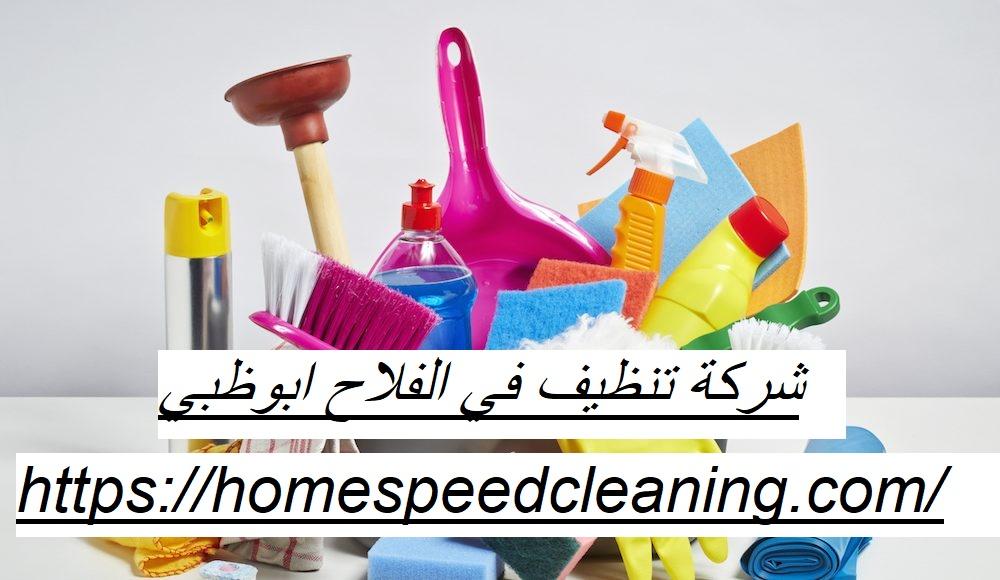 شركة تنظيف في الفلاح ابوظبي