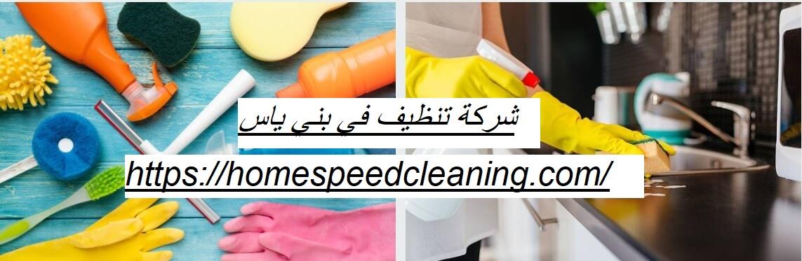 شركة تنظيف في بني ياس