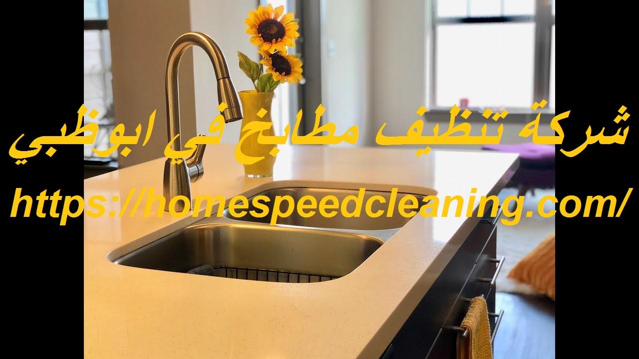 شركة تنظيف مطابخ في ابوظبي