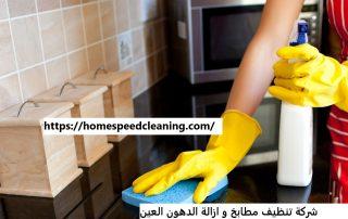 شركة تنظيف مطابخ و ازالة الدهون العين