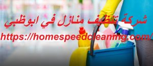 شركة تنظيف منازل في ابوظبي