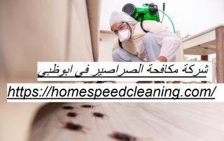 شركة مكافحة الصراصير في ابوظبي