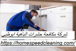 شركة مكافحة حشرات الباهية ابوظبي