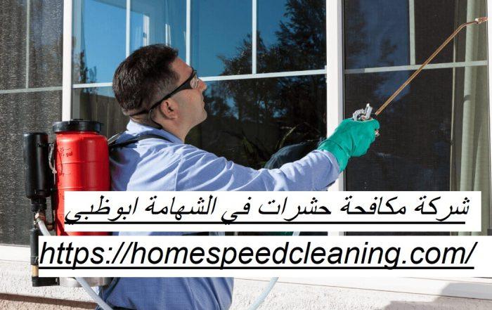 شركة مكافحة حشرات في الشهامة ابوظبي