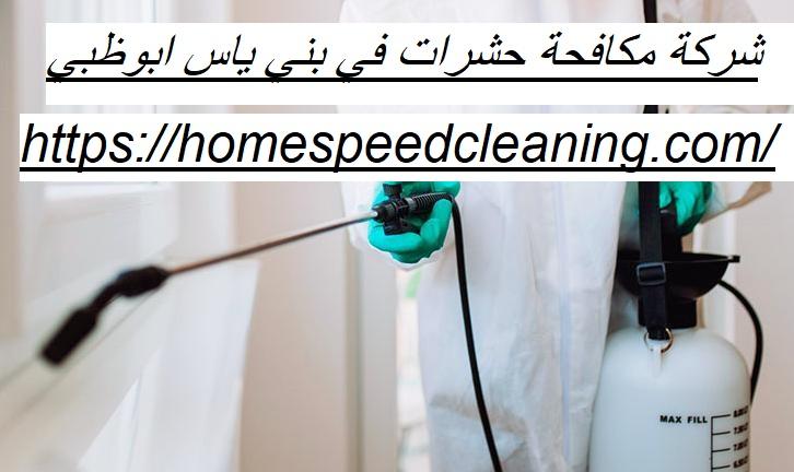 شركة مكافحة حشرات في بني ياس ابوظبي