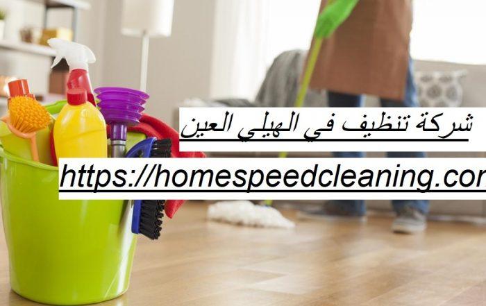شركة تنظيف في الهيلي العين