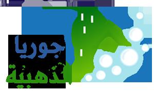 جوريا الذهبية |0545653190| Logo